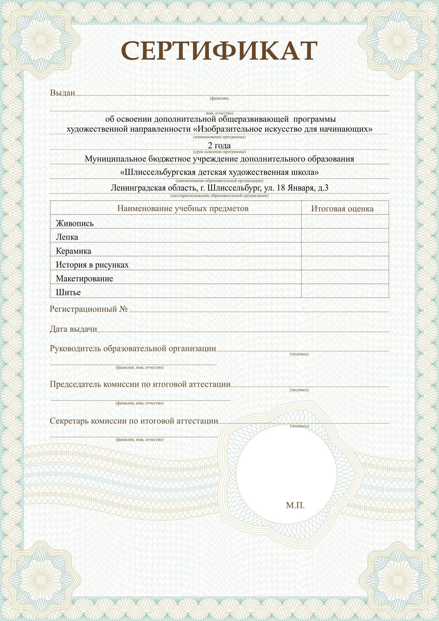 Сертификат об освоении дополнительной общеразвивающей программы  художественной направленности «Изобразительное искусство для начинающих»